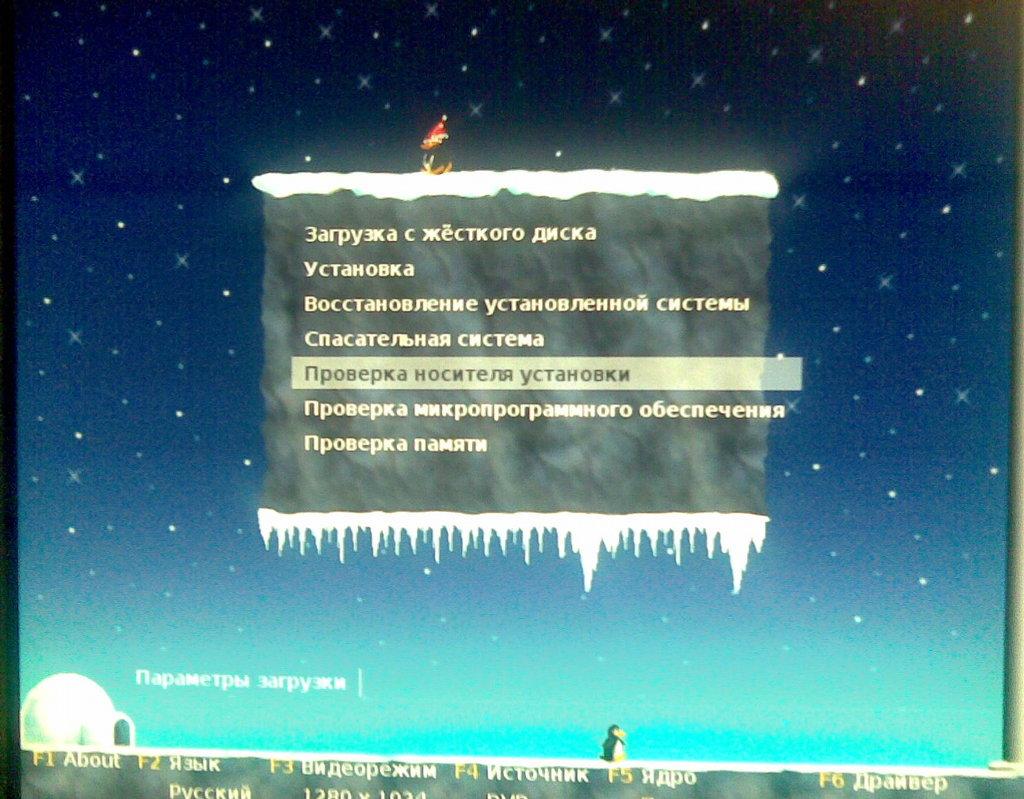 OpenSUSE 11.1 x64 приветствие при загрузке DVD